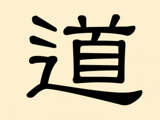 The character 'dao' means path, a course, or also the path of life of a person, such as Daoism. (The Epoch Times)
