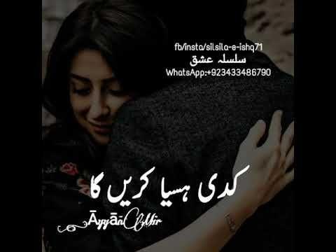 Kaddi Roeya Karein Gawhatsapp Statussilsila E Ishq