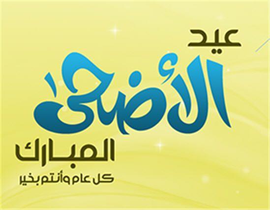 دعاء عيد الاضحى مكتوب كامل ادعية الاعياد ادعية العيد ادعية المناسبات ادعية مستحبة Eid Al Adha Greetings Eid Mubarak