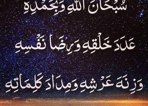 اذكار بعد صلاة المغرب والصلوات المفروضة Arabic Calligraphy Calligraphy