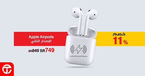 Pin By Soouq Sudia On عروض مكتبة جرير Apple Earbuds Electronics
