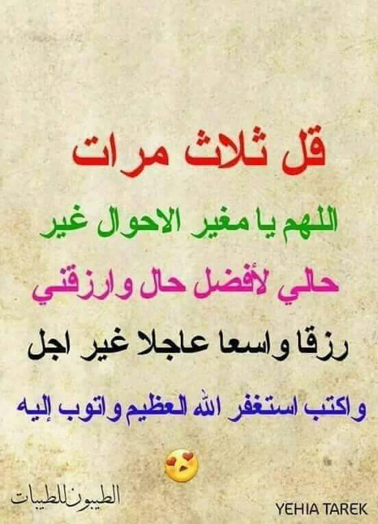 Pin By Princess Nada On ادعية Islamic Quotes Arabic Calligraphy Quotes