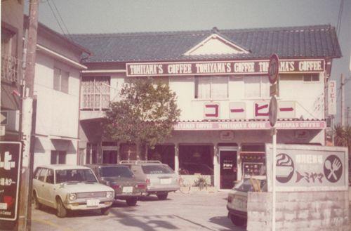 1969年名古屋市に「喫茶トミヤマ」創業。1978年ステーキハウス ...
