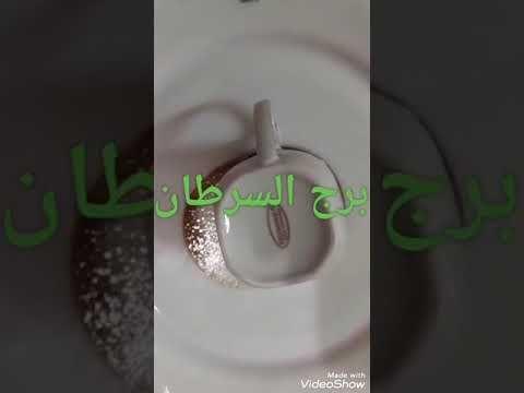 برج السرطان لاول نوفمبر قول بسم الله توكلت على الرحمن وشوف ماينتظرك Youtube