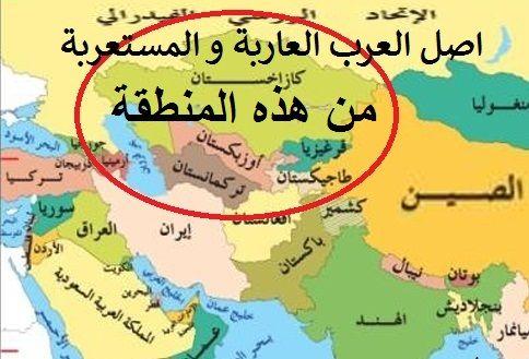 سبأ و العرب العاربة و المستعربة ليسوا عرب بل غزوا العرب بقلم Tarig M M K Inter Map Africa Map Screenshot