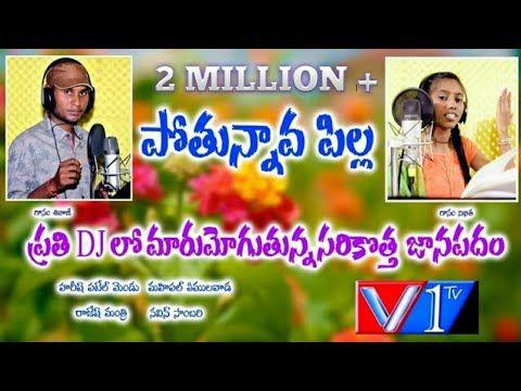 Pothunnava Pilla Dj Song 2019 Latest Folk Song V1tv Telugu Telangana Folk Songs V1 Tv Telugu Youtube Dj Mix Songs New Dj Song Folk Song Lyrics