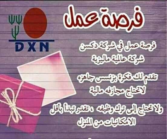 Pin By Hanoa Haddaji On Dxn Produit