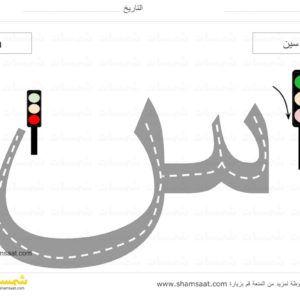حرف السين الحروف الابجدية العربية لوحات الطرق تتبع الحرف بالسيارة 7 Jpeg Learning Arabic Learn Arabic Alphabet Alphabet For Kids