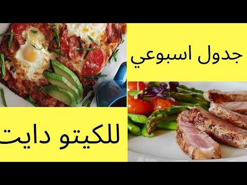 جدول اسبوعي للكيتو دايت وجبات صيام متقطع انقاص في الوزن Youtube Kito Diet Savoury Dishes Food