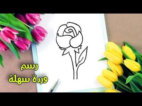 رسم سهل طريقة رسم وردة جميلة وسهلة للاطفال تعليم الرسم للاطفال رسومات بالرصاص Youtube Rose Outline Drawing Realistic Rose Drawing Rose Drawing
