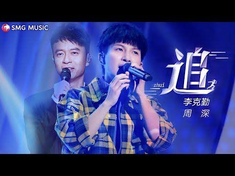追 李克勤 周深 神仙合唱 好听到耳朵怀孕 smg上海东方卫视音乐频道 youtube music concert