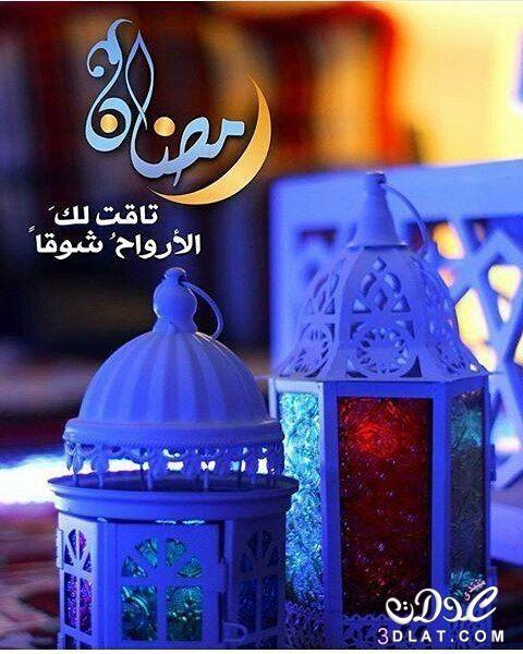 اللهم بلغنا رمضان برودكاست برودكاست تهاني رمضان برودكاست رمضان رسائل رسائل رمضان رسائل رمضان 1432 رسائل Ramadan Kareem Ramadan Kareem Decoration Ramadan