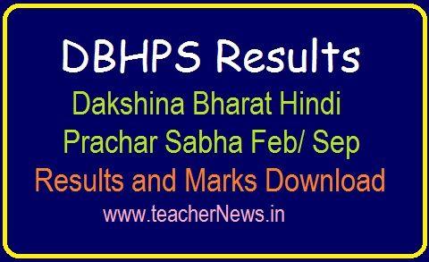 Dbhps Results 2019 Dakshina Bharat Hindi Prachar Sabha February 2019 Results Examination Results Syllabus Summative