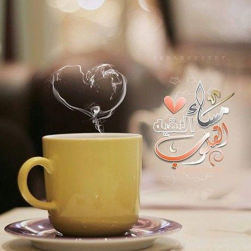 مساء القلوب النقية Morning Greeting Good Evening Beautiful Morning