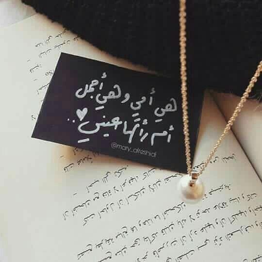 هي أمي وهي أجمل أم رأتها عيني Mom And Dad Quotes Beautiful Arabic Words Mother Quotes