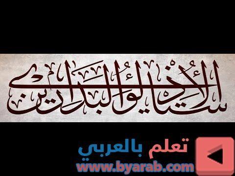 دورة الخط العربي المستوى الأول الدرس الثامن لؤي البدارين Calligraphy Arabic Calligraphy