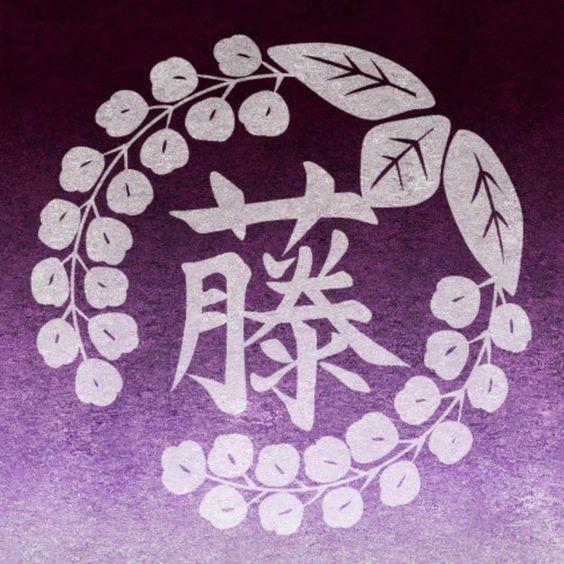 藤の花の家の家紋 滅 鬼滅の刃アイコン 藤の花