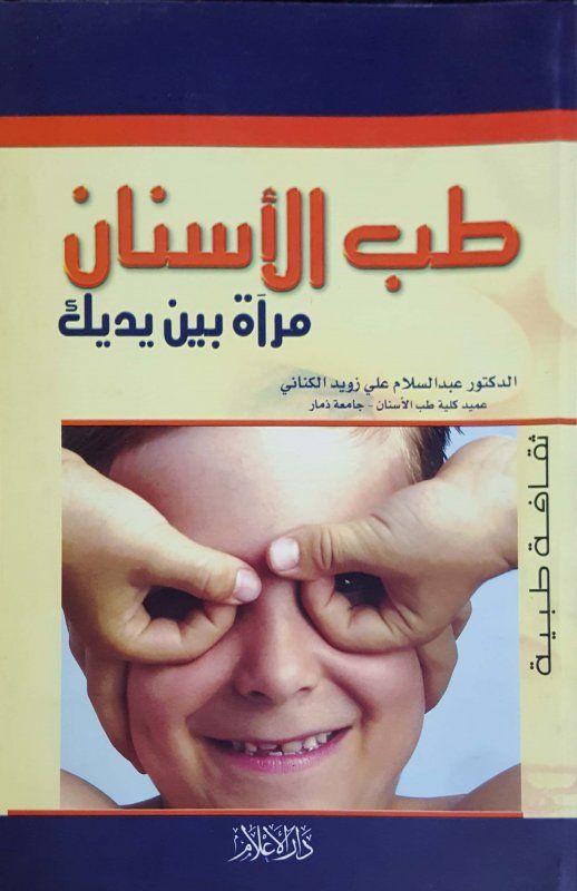 تحميل الكتاب طب الأسنان مرآة بين يديك Pdf Sunny Pdf Movie Posters