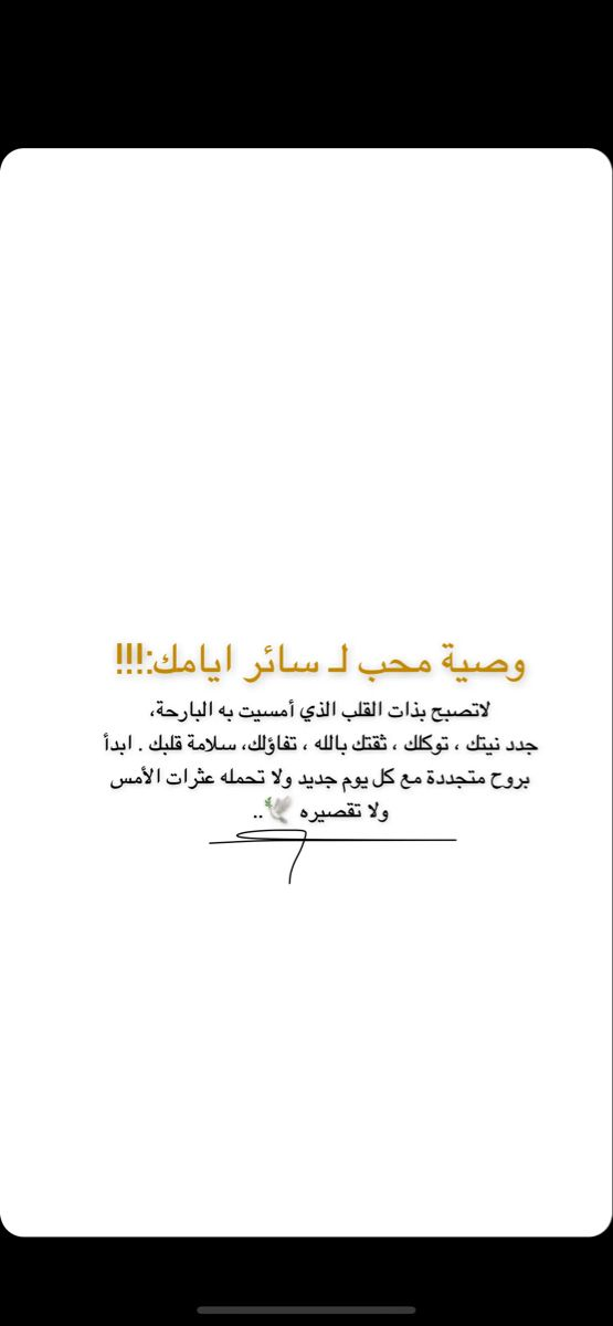 Twitter تويتر كلمات عبارات اقتباسات Words Quotes سناب مساء الخير صباح الخير Fashion Ho Islamic Inspirational Quotes Cool Words Inspirational Quotes