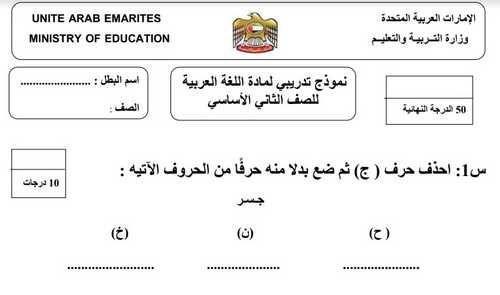 نموذج امتحان لغة عربية تدريبي للصف الثاني الأساسي الفصل الدراسي الأول 2018 2019 Https Emarat Education Blogspot Com Ministry Of Education Education 2nd Grade