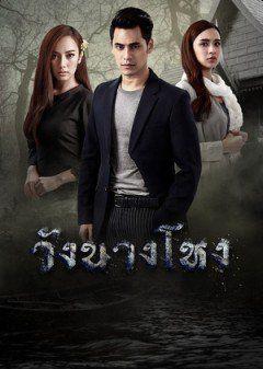 Phim Hồn Ma Nàng Vũ Ưu