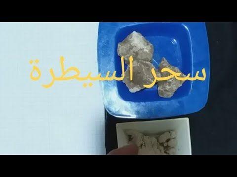 وصفة للزوج القاسي العنيف سيصبح مثل الميت في البيت يحترم كلامك وتحت سيطرتك فقط بحجر المقابر Youtube Quran Quotes Character Fictional Characters