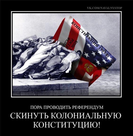 пора менять конституцию: 11 тыс изображений найдено в Яндекс.Картинках