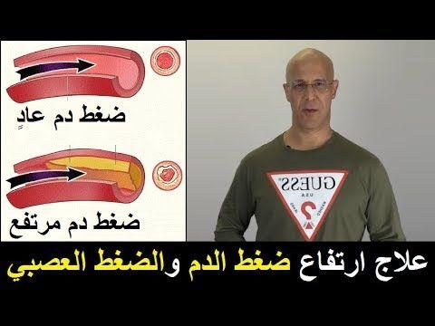 علاج ارتفاع ضغط الدم والضغط العصبي بهذه الشربة Youtube Youtube Baseball Cards Music