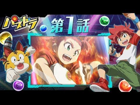 tvアニメ パズドラ 第1話 youtube パズドラ アニメ パズドラ アニメ