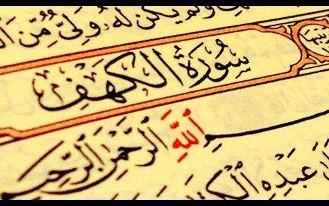 تحميل سورة الكهف مكتوبة Pdf كاملة بالتشكيل بخط واضح تعتبر سورة الكهف من السور المكية ورقمها 18 وتسبق سورة مري Cool Words Arabic Characters Pdf Books Download
