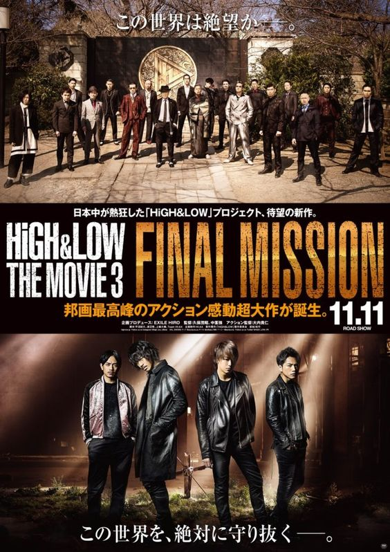 HiGH&LOW THE MOVIE 3/ FINAL MISSION のハイアンドローの壁紙