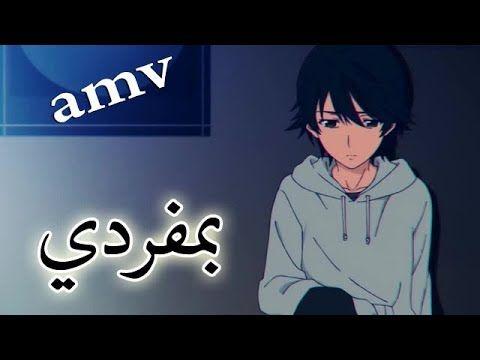انا منفرد اروع اغنية اجنبية حماسية جميلة جدا Solo مترجمة Amv Youtube Art Anime