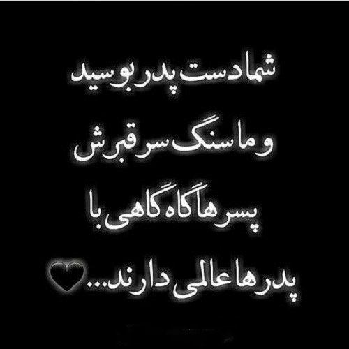 عکس نوشته درباره بوسیدن سنگ قبر پدر فوت شده شعر Farsi Quotes Farsi Poem Muslim Fashion Dress