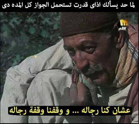 كنا رجاله ووقفنا وقفه رجاله Arabic Funny Fictional Characters Funny