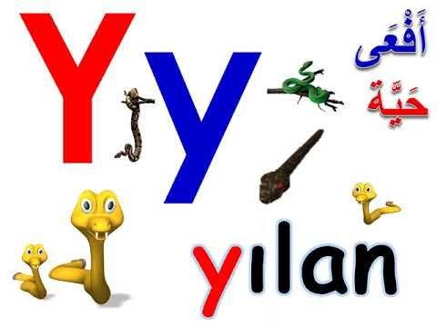 دروس مجانية لتعليم اللغة التركية Turkce Alfabe الحروف التركية Youtube Gaming Logos Logos Letters