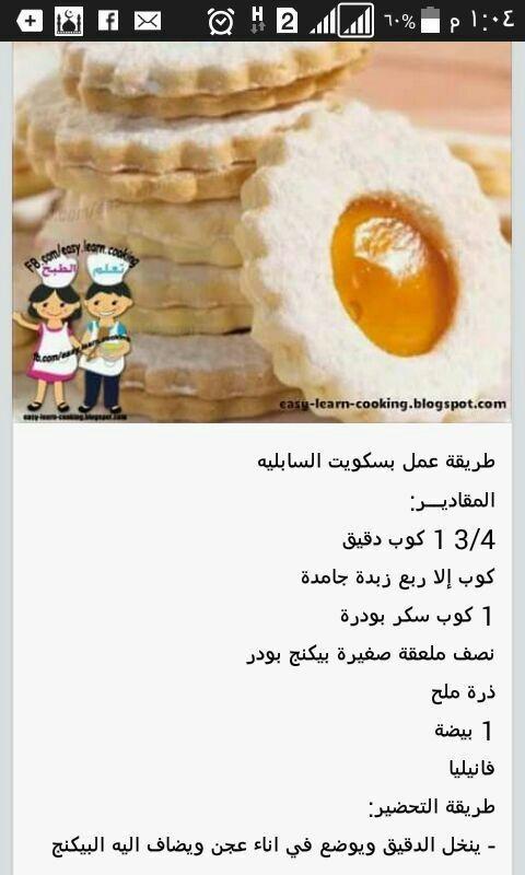 وصفات حلو Arabic Sweets Recipes Eid Sweets Arabic Dessert