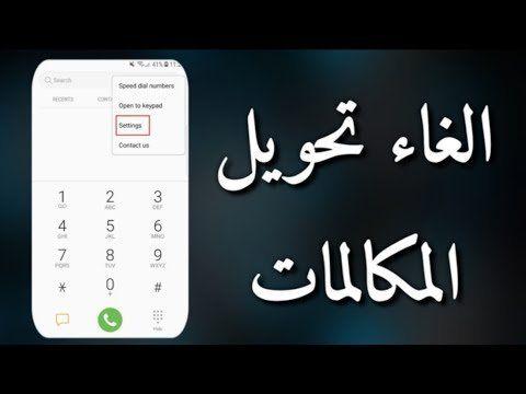 طريقة الغاء تحويل المكالمات كيفية الغاء تحويل المكالمات Incoming Call Screenshot Incoming Call