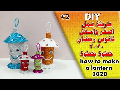 فانوس رمضان 2020 بأقل التكاليف أعمل يدوية بسيطة أصغر فانوس علي يوتيوب How To Make A Lantern2020 Youtube Ramadan Lantern How To Make Lanterns Lanterns