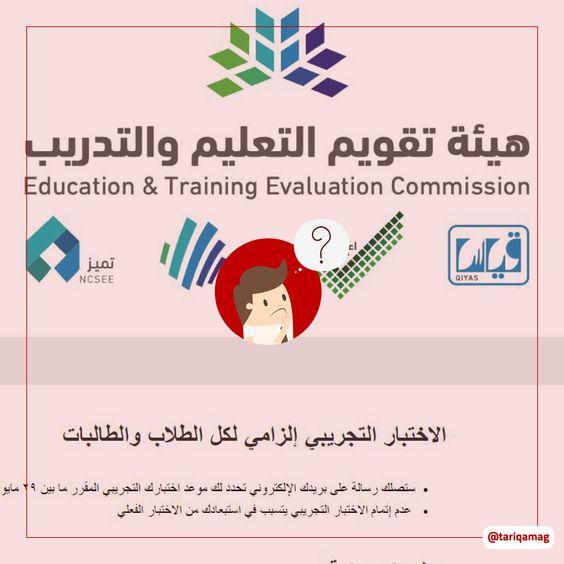 طريقة تحميل برنامج اختبار التحصيلي Training Evaluation Education And Training Education
