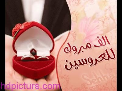 صور تهنئة بالزواج 2018 بطاقات تهنئة بالزواج رسائل مبروك الزواج Marriage Photos Birthday Balloon Decorations Marriage