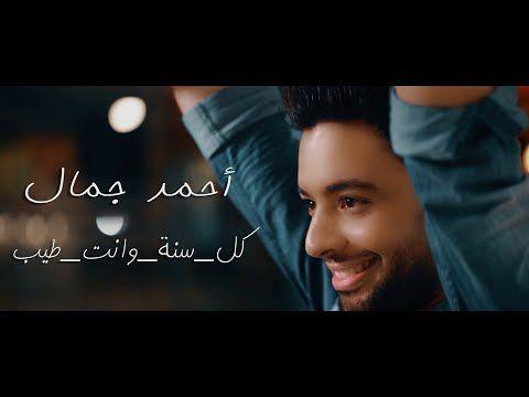 Ahmed Gamal Kol Sana Wenta Tayeb أحمد جمال كل سنة وانت طيب Youtube Video Editing Apps Video Editing Editing Apps