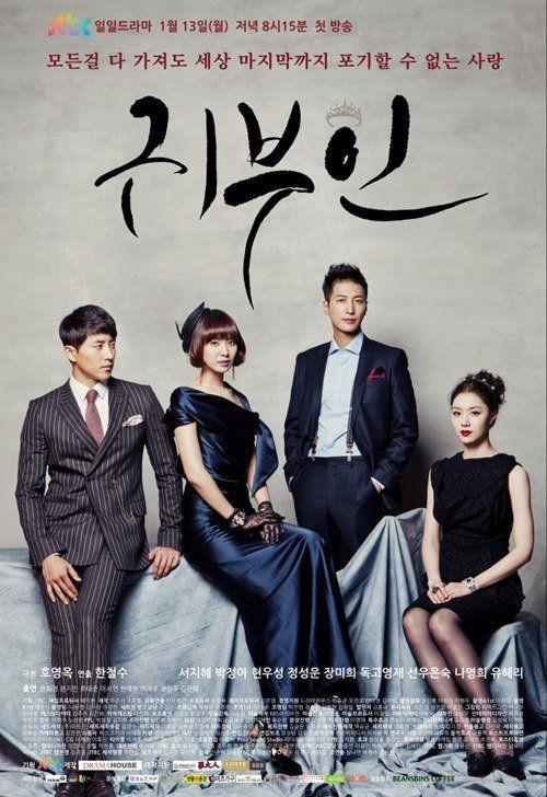 Lady (귀부인) Korean - Drama - Picture @ HanCinema :: The Korean Movie and Drama Database