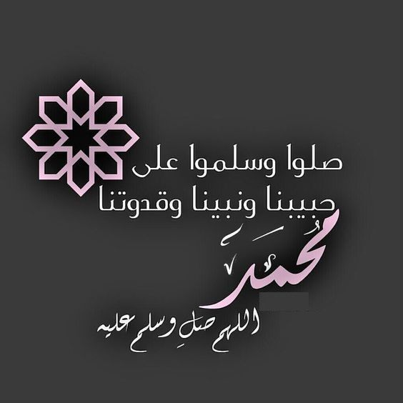 صور الصلاة على النبي 2020 و اجمل بوستات الصلاة على النبي Islamic Quotes Islamic Pictures Islam