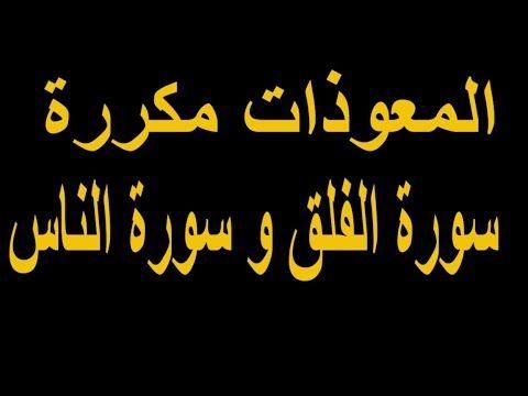 Surah Al Falaq Surah Nas Beautiful Voice Surah Al Falaq Surat Annas Islamic Videos Surat Beautiful Voice