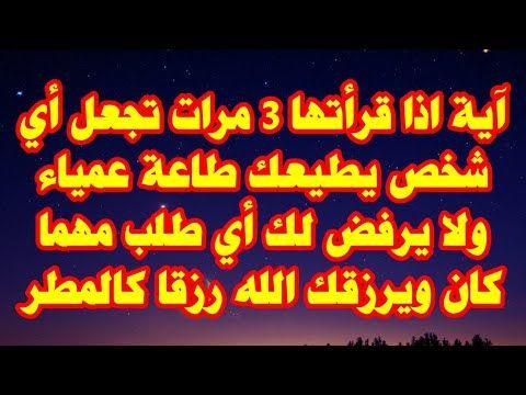 آية اذا قرأتها 3 مرات تجعل أي شخص يطيعك طاعة عمياء ولا يرفض لك أي طلب ويرزقك الله رزقا كالمطر Youtube Islamic Quotes Duaa Islam Pray