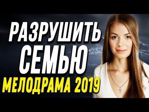 прекрасная премьера 2019 разрушить семью русские