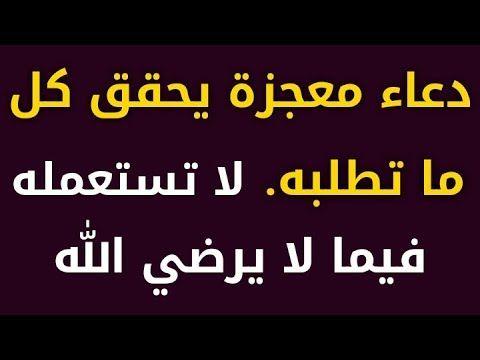 دعاء معجزة يحقق كل ما تطلبه في الحال لا تستعمله فيما لا يرضي الله Youtube Quran Quotes Words Sweet Words