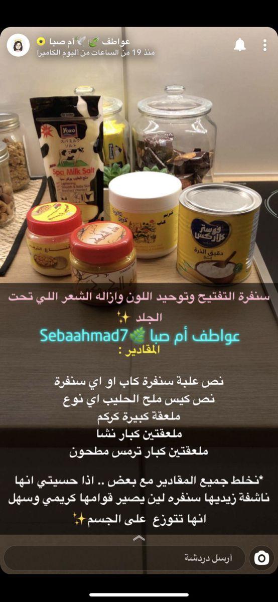 Pin By Hebdbjd On بسويها Natural Skin Care Diy Diy Skin Care Skin Care