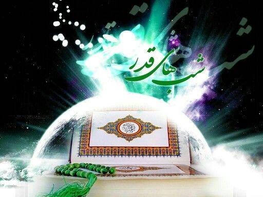 شب قدر Islam Beautiful