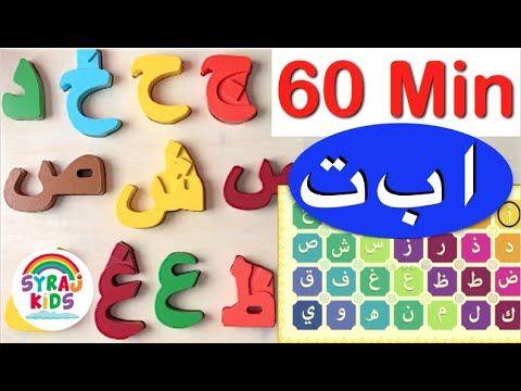 60 Minutes Arabic Alphabet Letters Songs أغنية حروف الأبجدية الحروف الأبجدية العربية الأصوات Youtube Learning Arabic Learning Arabic Lessons